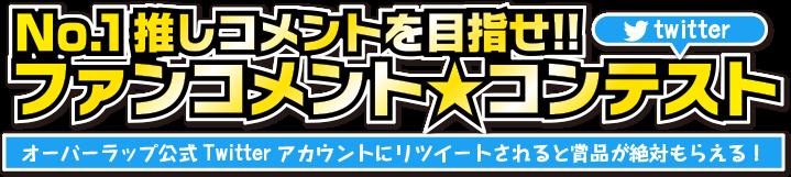 No.1推しタイトルはどの作品だ!? Twitter ファンコメント☆コンテスト