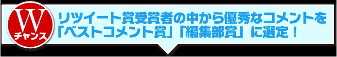 さらにリツイート賞受賞者の中から優秀なコメントを「ベストコメント賞」「編集部賞」に選定!