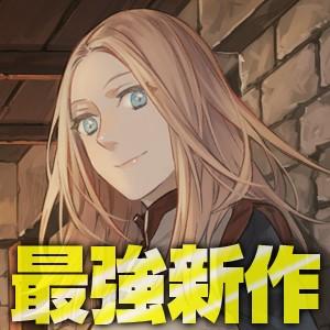 【最強ファンタジー宣言】「新人教育エピソード」キャンペーンを実施中!!