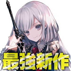 【最強ファンタジー宣言】「つぶやけ黒歴史!」キャンペーンを実施中!!